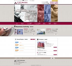 ヤマセン株式会社  新しいファッションの仕上げ加工技術でご奉仕する・・・ヤマセン株式会社
